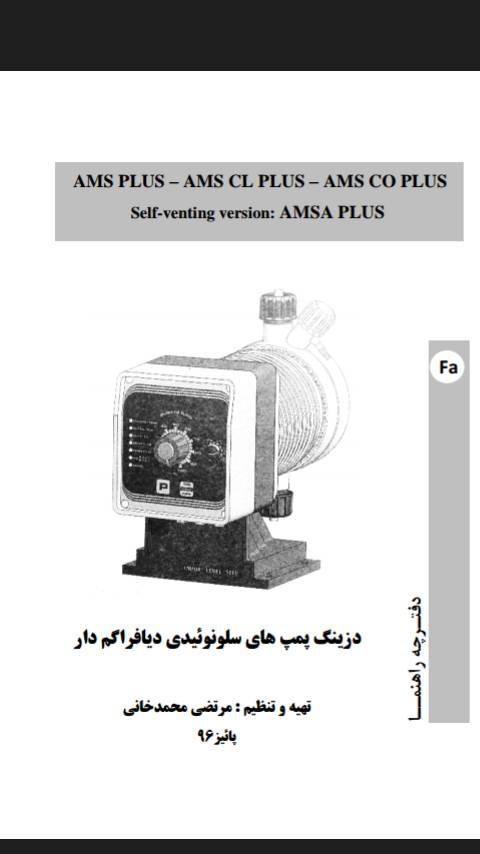 ترجمه دفترچه راهنمای دوزینگ پمپ های emec