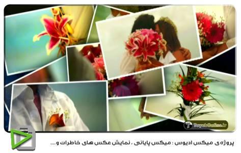 پروژه اماده وله ادیوس