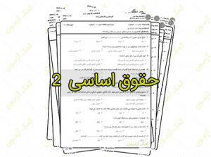 حقوق اساسی 2