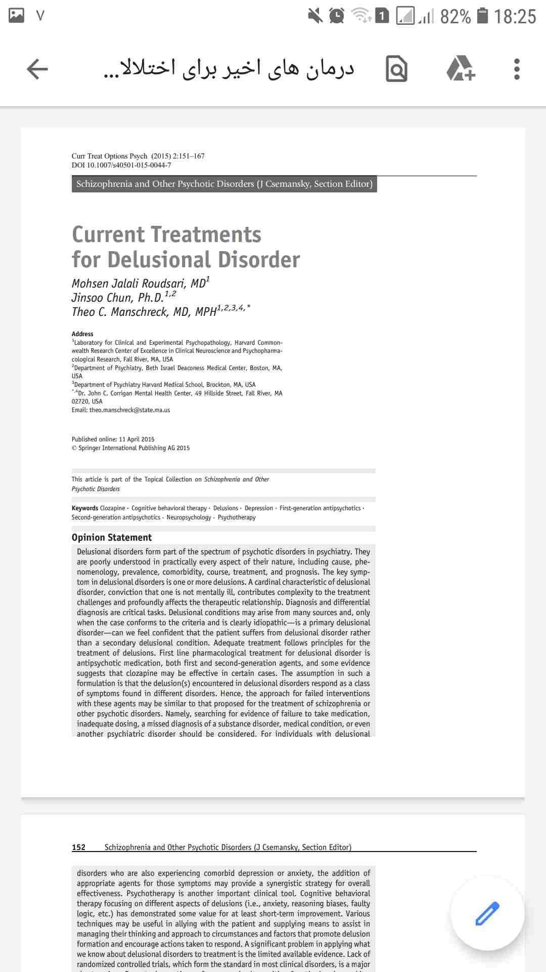 مقاله و ترجمه آن برای آخرین درمان اختلال هذیانی
