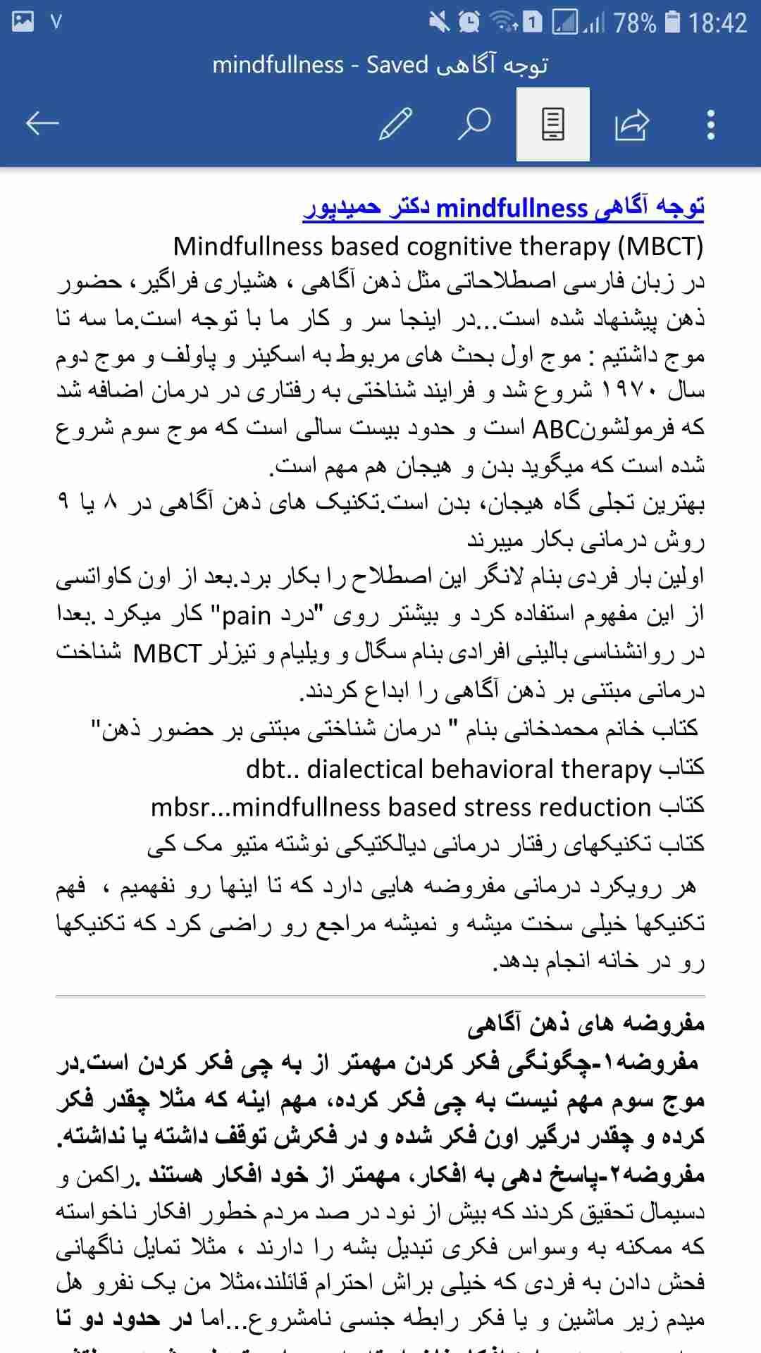 جزوه توجه آگاهی کارگاه دکتر حسن حمیدپورmindfullnes