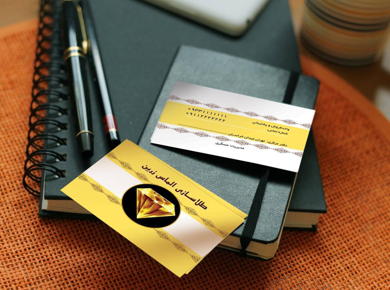 دانلود طرح لایه باز کارت ویزیت طلاسازی یا طلافروشی