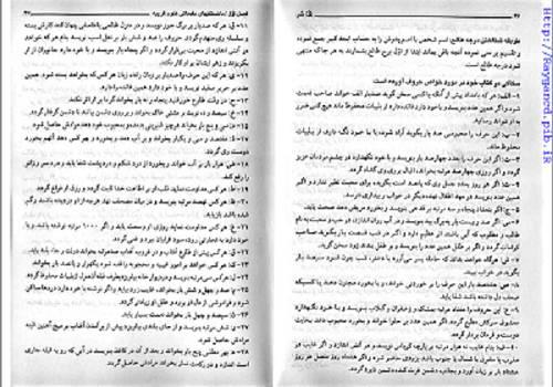 کتاب کلُّهُ سر(فصل اول و دوم و سوم)