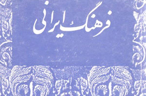 دانلود پاورپوینت مشکلات فرهنگی ما ایرانیان