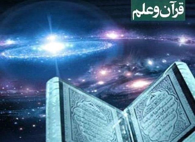 دانلود پاورپوینت علم در قرآن
