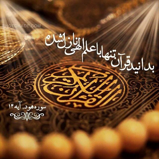 دانلود پاورپوینت عقل از دیدگاه قرآن