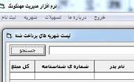 پروژه نرم افزار مدیریت مهد کودک