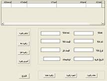 پروزه ثبت و مدیریت اطلاعات یک فروشگاه