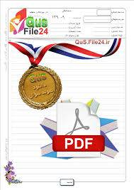 مقررات برگزاری امتحانات داخلی در سال تحصیلی جاری(ِPDF)