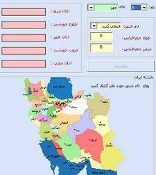 پروژه نرم افزار محاسبه اوقات شرعی شهرهای ایران