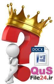 پاسخنامه تشریحی (DOCX) شماره 1