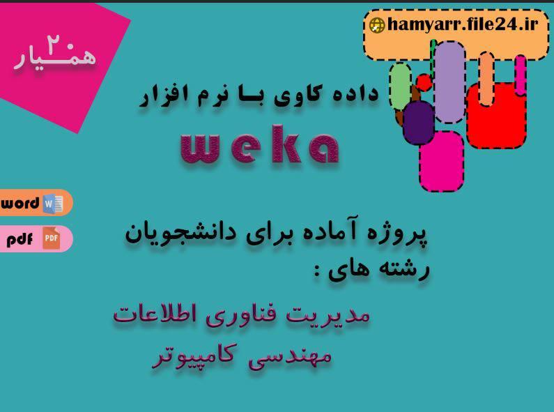 پروژه  داده کاوی با نرم افزار  weka