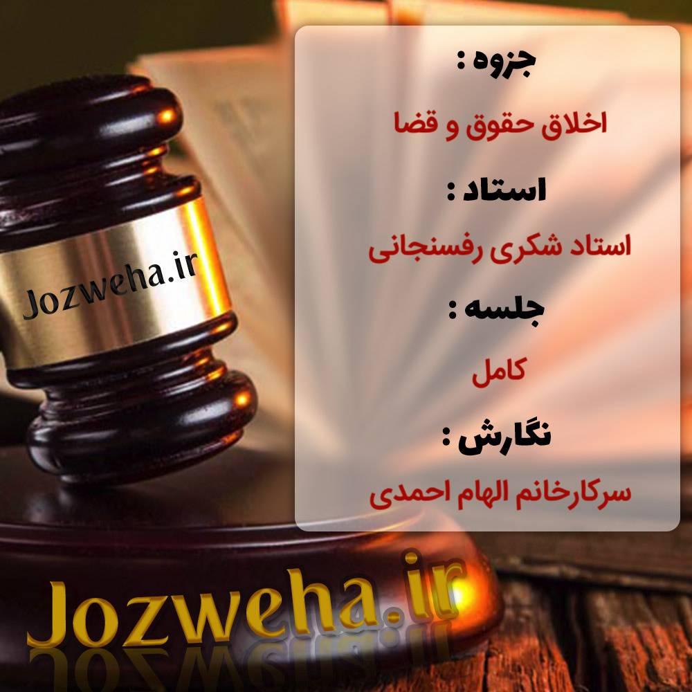 جزوه کامل اخلاق حقوق و قضا / استاد شکری رفسنجانی