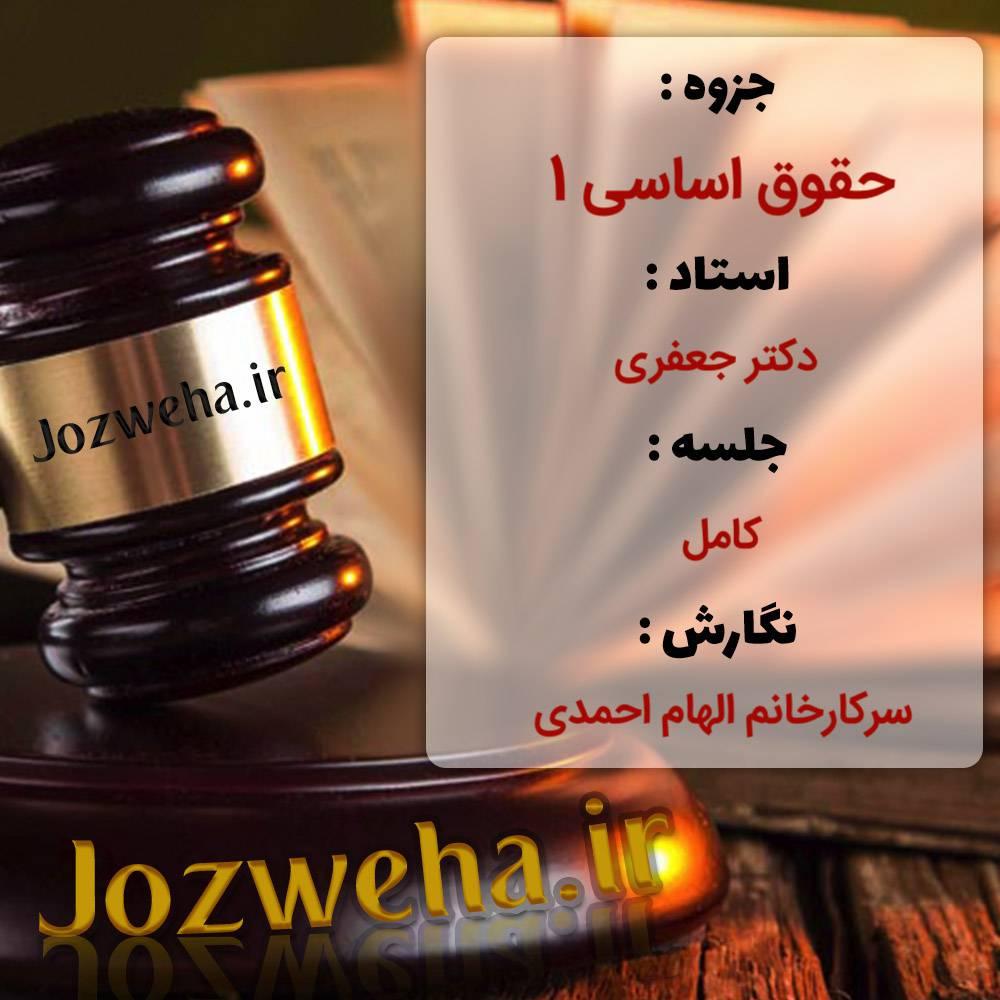 جزوه کامل حقوق اساسی ۱ / دکتر محمدحسین جعفری