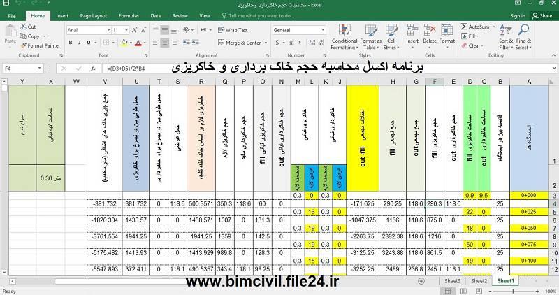برنامه اکسل محاسبه حجم خاکبرداری و خاکریزی