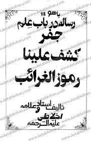 رموزالغرائب علم جفر