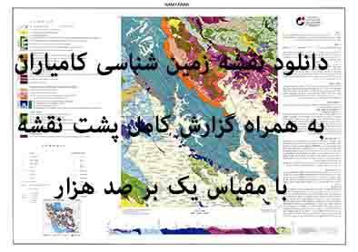 دانلود نقشه زمینشناسی کامياران با مقیاس صدهزار به همراه گزارش پشت نقشه