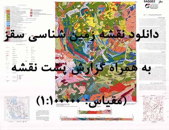 دانلود نقشه زمینشناسی سقز با مقیاس صدهزار به همراه گزارش پشت نقشه