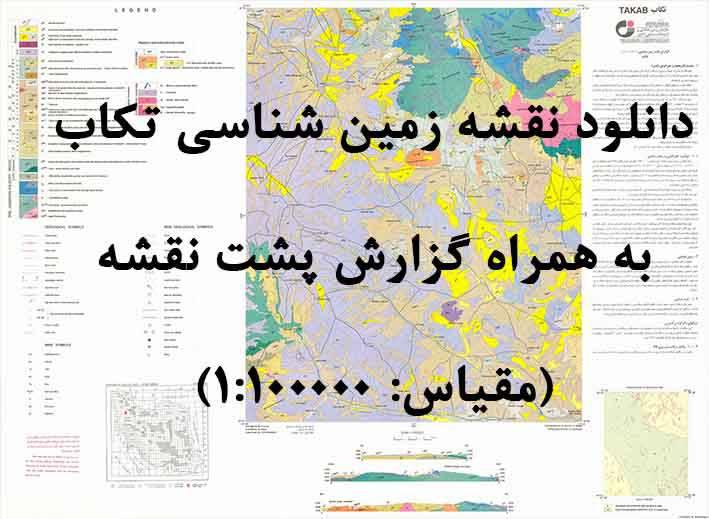 دانلود نقشه زمینشناسی تکاب با مقیاس صدهزار به همراه گزارش پشت نقشه