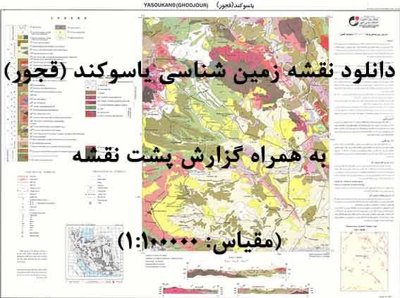 دانلود نقشه زمینشناسی ياسوکند (قجور) با مقیاس صدهزار به همراه گزارش پشت نقشه