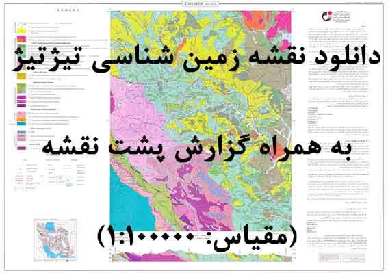 دانلود نقشه زمینشناسی تیژتیژ با مقیاس صدهزار به همراه گزارش پشت نقشه