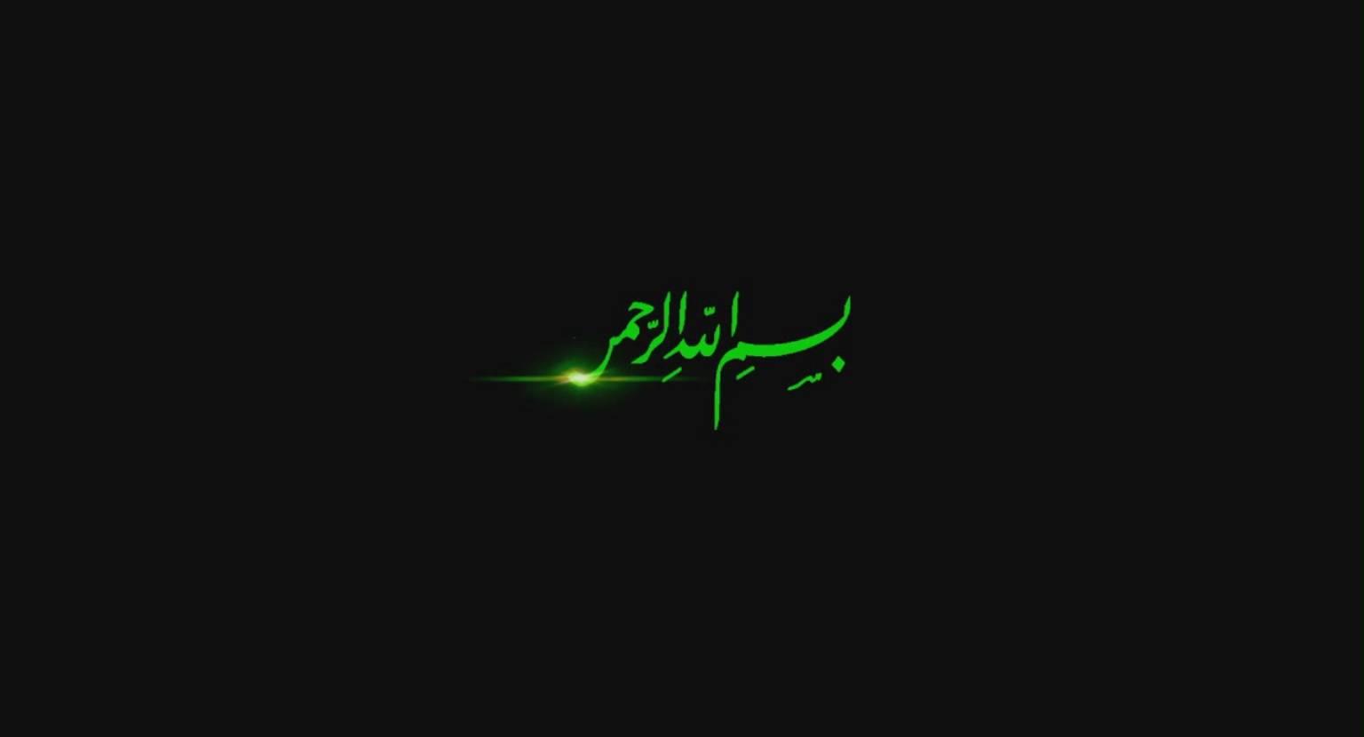 فوتیج بسم الله الرحمن الرحیم 4