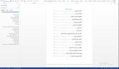 تحقیق  سلطنت شاه عباس 58 ص