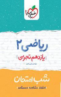 کتاب pdf شب امتحان ریاضی 2 یازدهم تجربی و رشته ریاضی