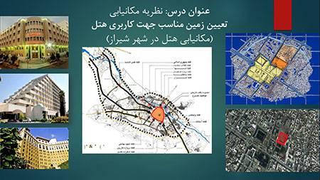 پروژه پاورپوینت مکان یابی هتل در شهر شیراز