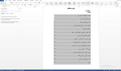 تحقیق نقش و كاربرد انرژي هسته اي در كشاورزي در 74 صفحه