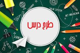 طرح درس روزانه ریاضی سوم ابتدایی درس شعاع و قطر دایره