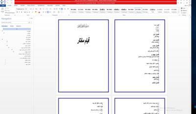 تحقیق درباره قیام مختار در 23 صفحه