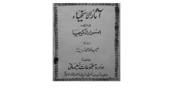 اسرار الکیمیا (کتب خانہ طبیب)