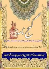 دانلود کتاب گنج نامه اسلامی