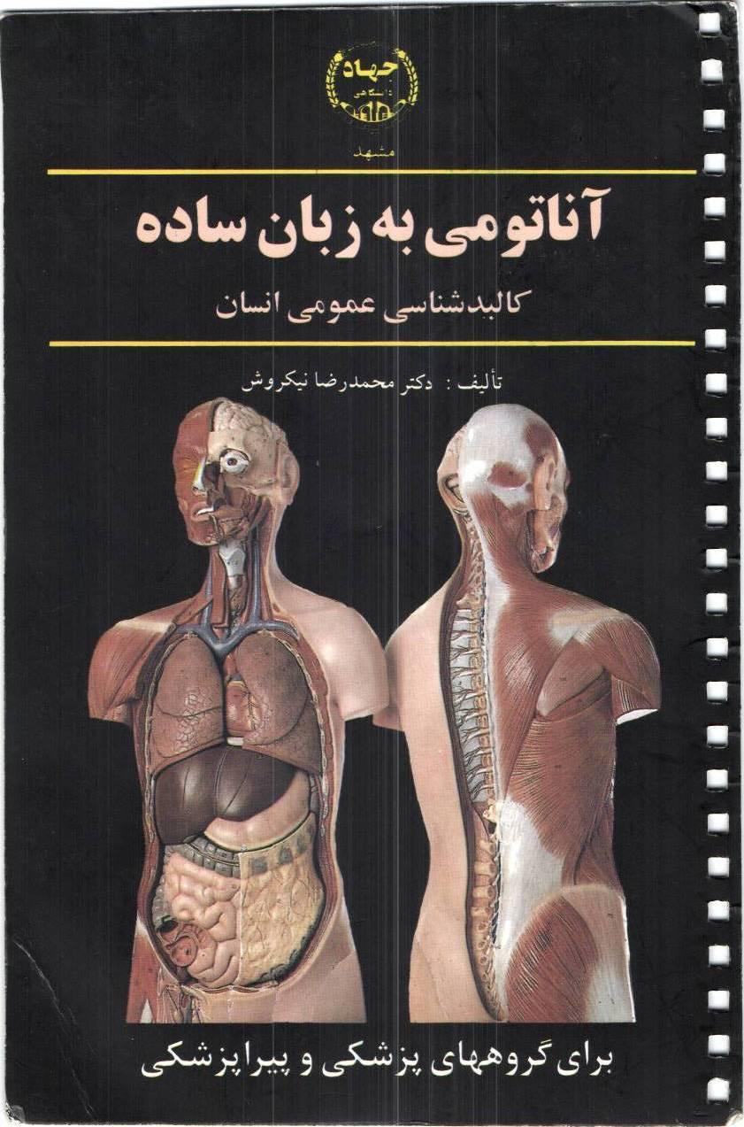 کتاب آناتومی به زبان ساده دکتر نیک روش
