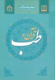 مجموعه مقالات قرآن و طب