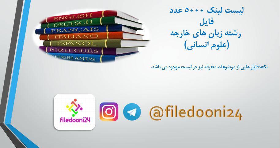 لیست لینک 5000 عدد فایل رشته زبان های خارجه (علوم انسانی)
