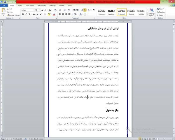 تحقیق در مورد ارتش ايران در زمان ساسانيان
