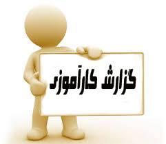 دانلود گزارش کارآموزی شرکت مخابرات آباده