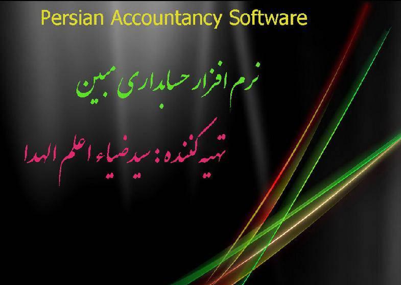 حسابداری مبین HPR