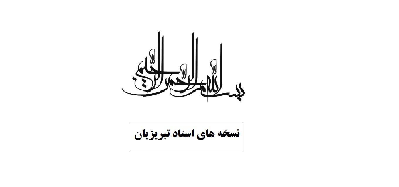 متن کامل نسخه های استاد تبریزیان
