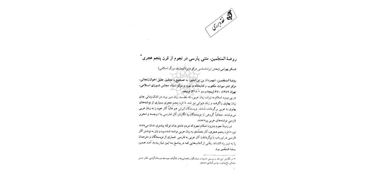 روضة المنجمین متنی پارسی در نجوم