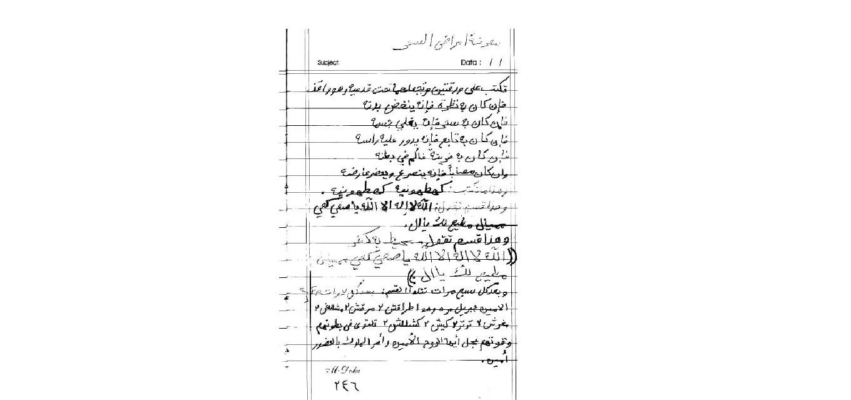 كتاب ملا حسين