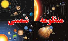 طرح جابر در مورد منظومه شمسی کامل وجامع