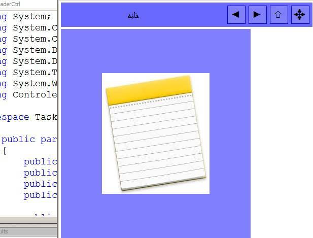سرس کد کنترل مرورگر برای C# winform