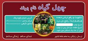 طرح لایه بازلیبل چهل گیاه(7)