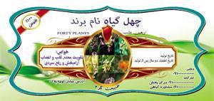 طرح لایه بازلیبل چهل گیاه(8)