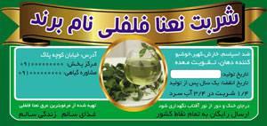 طرح لایه بازلیبل شربت نعنافلفلی (12)