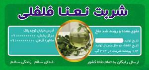 طرح لایه بازلیبل شربت نعنافلفلی(13)