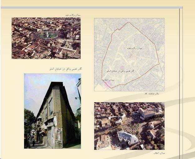 مطالعه و طرح راهبردی بافت فرسوده شهر ارومیه